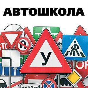 Автошколы Льгова