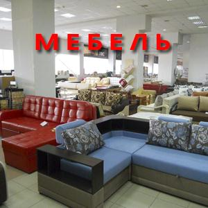 Магазины мебели Льгова