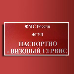 Паспортно-визовые службы Льгова