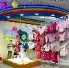 Детские магазины в Льгове