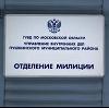 Отделения полиции в Льгове