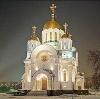 Религиозные учреждения в Льгове