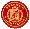 Военкоматы, комиссариаты в Льгове