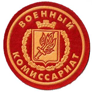 Военкоматы, комиссариаты Льгова